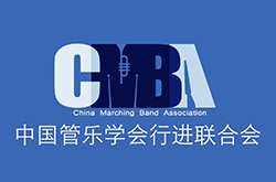 ChinaMarchingBandAssociation
